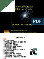 20080701-131-企業流程改造與工作設計good