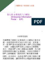 20080701-133-企業資訊入口網站