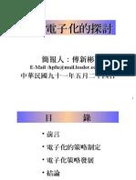 20080701-134-企業電子化的探討