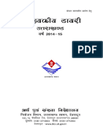 Statistical Diary 2014-15