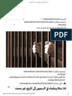 10 دعاة وعلماء في السجون إلى تاريخ غير محدد – أمة بوست