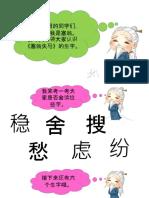 17 单元十七 塞翁失马(识字教学)