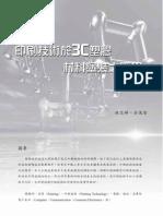 20080701-141-印刷技術於3C塑膠材料塗裝之應用