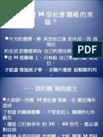 20080701-142-如何因應M型社會職場的來臨?