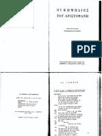 ΘΡ. ΣΤΑΥΡΟΥ, ΜΕΤΑΦΡΑΣΗ ΑΡΙΣΤΟΦΑΝΗ.pdf