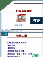 20080701-152-行銷通路管理