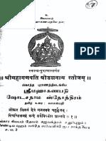 ஶ்ரீ மஹாகணபதி ஷோடசநாம ஸ்தோத்திரம்