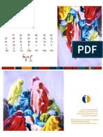 Calendar 2009_ July