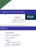 20080701-167-知識管理在各領域之應用實例