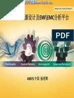 ANSYS开关电源设计及其EMIEMC分析平台