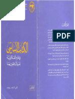 alkitab-alasasi1.pdf