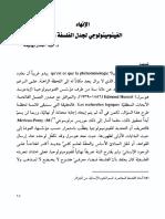 الانهاء الفينومينولوجي لجدل الفلسفة و العلم  عبد القادر بودومة.pdf