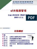 20080701-179-研究發展管理
