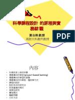 20080701-182-科學課程設計的原理與實務綜觀