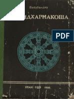 Abhidharmakosha C.B. I-II.pdf