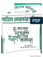হারামাইনের তরবারি.pdf