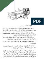 اخبار دار التبلیغ الإسلامی 198 تا203در الهادی مهر 1351 - ش 5