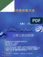 20080701-202-問題解決與決策方法
