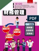 1FRP圖解財務管理2e 試閱檔