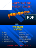 20080701-209-專利權的經營策略