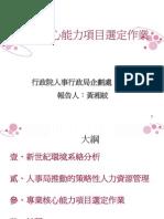 20080701-210-專業核心能力項目選定作業