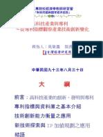 20080701-213-從專利指標觀察產業技術創新變化