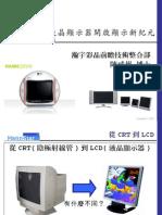 20080701-219-液晶顯示器開啟顯示新紀元