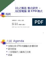 20080701-222-產品客製化之製造整合研究-以台灣筆記型電腦業CTO模式為例
