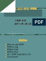 20080701-223-產品資訊管理(PDM)