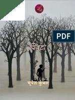 divataa_bhupesh_kumbhar