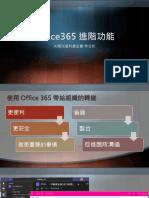 3/27 Office 365 進階功能(台北場)