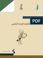 كتيب أخلاقيات البحث العلمي.pdf