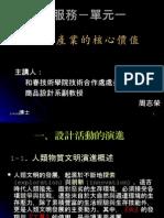 20080701-229-設計 產業的核心價值