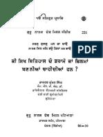 Ki Sikh Itihas Dey Dramey Jan Filman Bannian Chahidiyan Hun - Dr. Kundan Singh Tract No. 221
