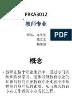 PRKA3012 教师专业
