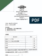 P3 Chinese SA2 2014 Nanyang 2