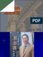 20080701-238-郭台銘的鴻海帝國