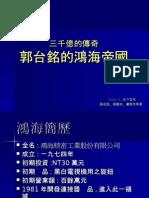 20080701-239-郭台銘的鴻海帝國1