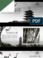 中国古塔古建筑PPT模板