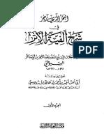 البحر الذي زخر The Ocean and Encylopedia of Hadeeth by Jalaluddin Suyooti