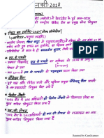 January 2018 Current Affairs Handwritten Notes- Download PDF