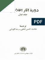دورە آثار افلاطون جلد اول.pdf