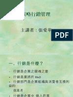 20080701-247-策略行銷管理