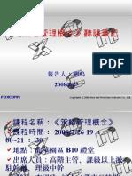 20080701-250-策略管理概念