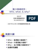 20080701-252-黃敏萍 魅力領導研究who what  why 領導研究所演
