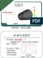 20080701-260-塑膠模具設計 充填系統