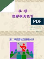 20080701-263-塑膠模具設計(泰碩)