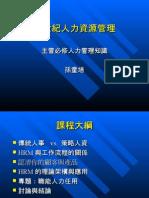 20080701-267-新世紀人力資源管理