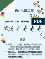 20080701-268-新世紀的化學工程