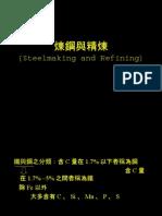 20080701-274-煉鋼與精鍊